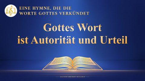 Gottes Wort ist Autorität und Urteil | Christliches Lied